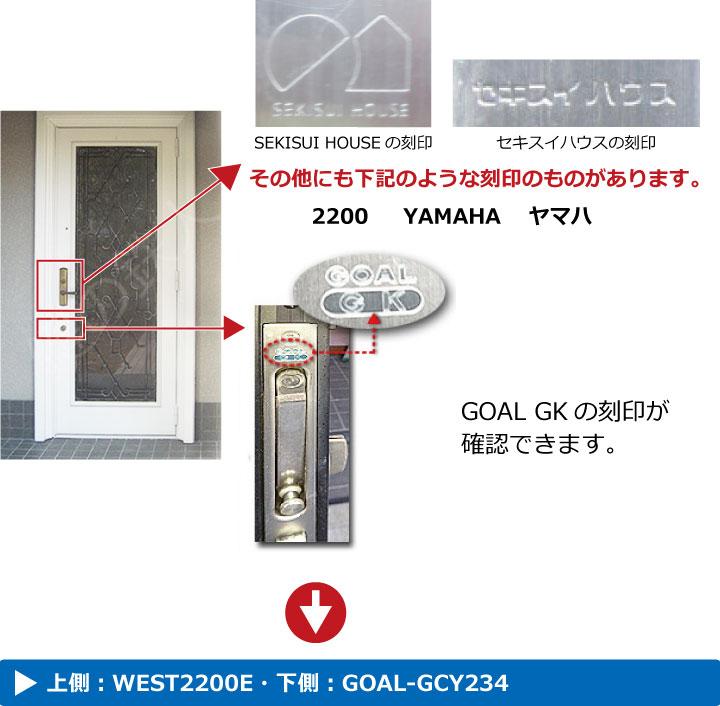 セキスイハウス(SEKISUI HOUSE)玄関ドアの鍵 WEST2200E+GOAL(ゴール)GCY234
