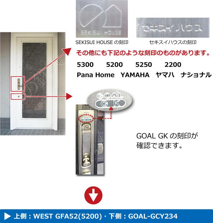 セキスイハウス(SEKISUI HOUSE)玄関ドアの鍵 WEST GFA52(5200)+GOAL(ゴール)GCY234