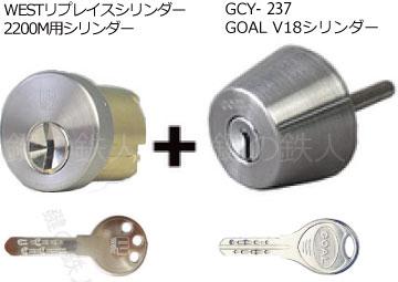 WEStリプレイスシリンダー2200M用とGCY-233 GOAL(ゴール)V18シリンダー