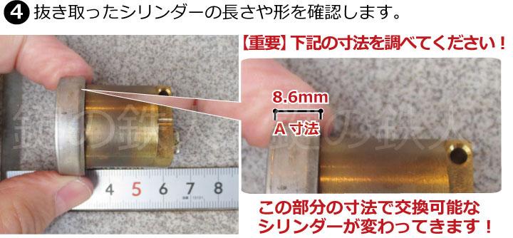 セキスイハウス(SEKISUI HOUSE)鍵(カギ=シリンダー)寸法・形の確認