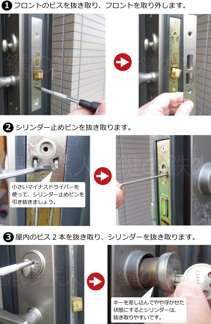 セキスイハウス(SEKISUI HOUSE)玄関ドアの鍵(カギ=シリンダー)取り外し方法