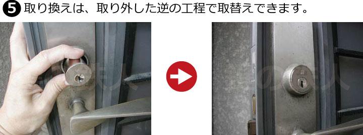 セキスイハウス玄関ドアの取り換えは、取り外した逆の工程で取替えできます。