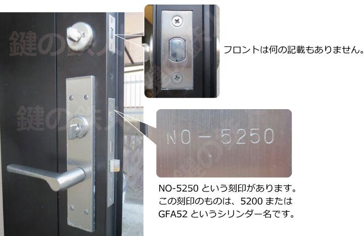セキスイハウス玄関ドア刻印【NO-5200】の確認