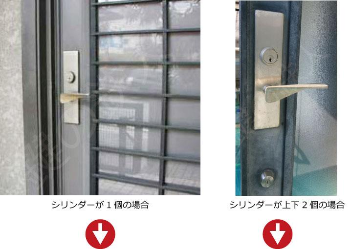 セキスイハウス(SEKISUI HOUSE)の玄関ドアシリンダー(鍵)が、1箇所の場合と上下2個取付けてある場合