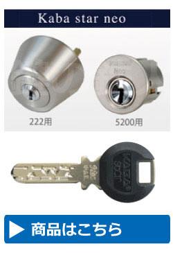 KABASTAR NEO WEST 222+5200用シリンダー