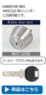 KABASTAR NEO WEST-222用シリンダー