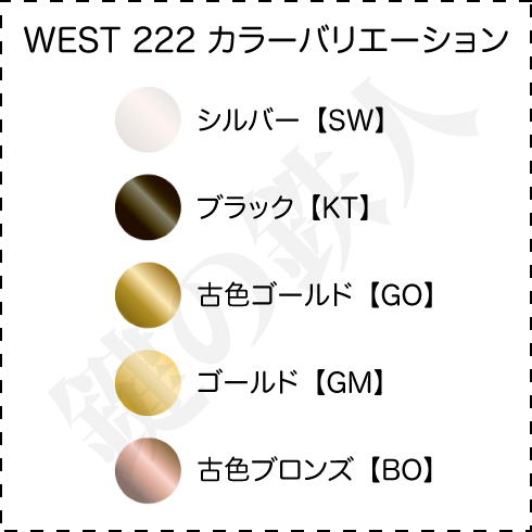 WEST 222 色一覧