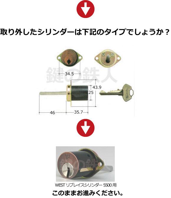 WEST5500用シリンダー寸法・形