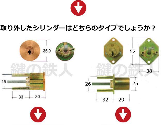 WEST補助錠シリンダー各寸法・形