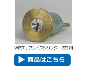 WESTリプレイスシリンダー222用