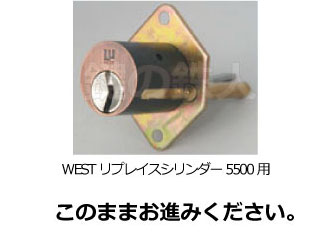 WESTリプレイスシリンダー5500用