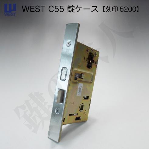WEST C55 5200 錠ケース
