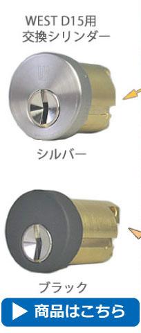 WEST D15用交換シリンダー単品