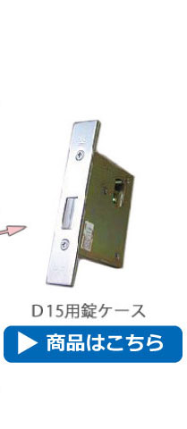 WEST D15用錠ケース