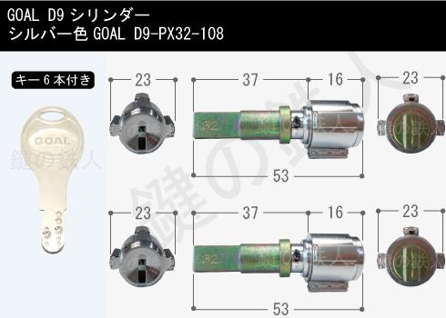 GOAL D9-PX32-108