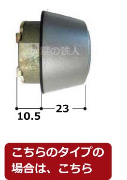MIWA(ミワ) GAF,(POM),FESPの刻印のシリンダー