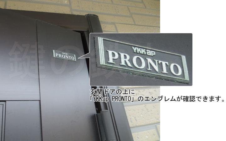 YKKap PRONT(プロント)