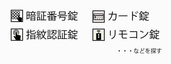 暗証番号錠 指紋認証錠 ICカード錠 リモコン錠