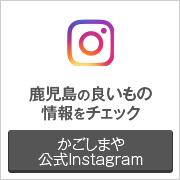 鹿児島の良いもの情報をチェック かごしまや公式Instagram