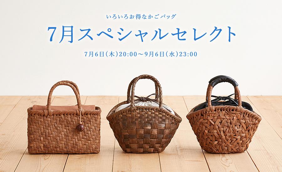 7月スペシャルセレクト 7月1日(木)〜8月1日(日)まで