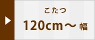 こたつ120cm