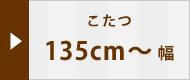 こたつ135cm