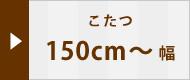 こたつ150cm
