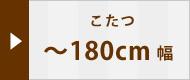 こたつ180cm