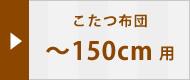 150用布団