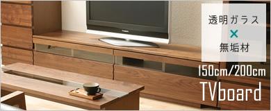 ストリアテレビボード