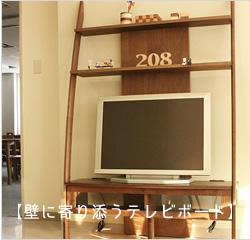 DEEPテレビボード