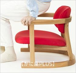 敬老の日座椅子