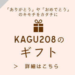 KAGU208のGIFT