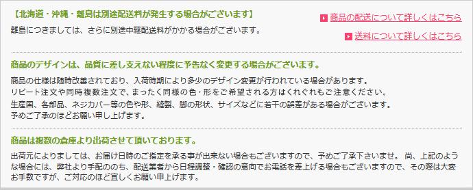 【北海道・沖縄・離島は別途配送量が発生する場合がございます】商品のデザインは、品質に差し支えない程度に予告無く変更する場合がございます。