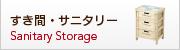 すき間・サニタリー収納