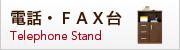 電話・FAX台