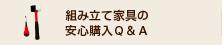 組み立て家具の安心購入Q&A