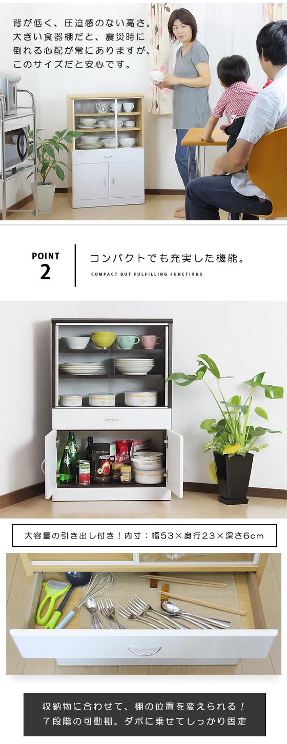 食器棚 幅60/高さ90 引き戸式 木製 おしゃれ