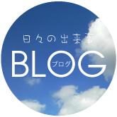 芽生のブログ