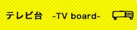 テレビボード-board-