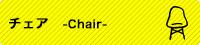 チェア -Chair-