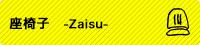 座椅子 -Zaisu-