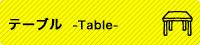 テーブル -Table-