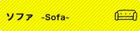 ソファ -Sofa-