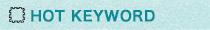 hot keyword