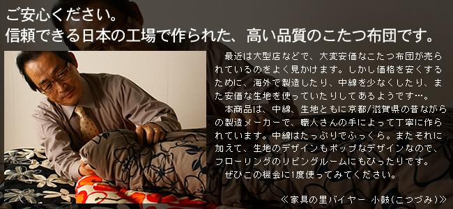 奈良で作るふっかふかこたつ布団_09