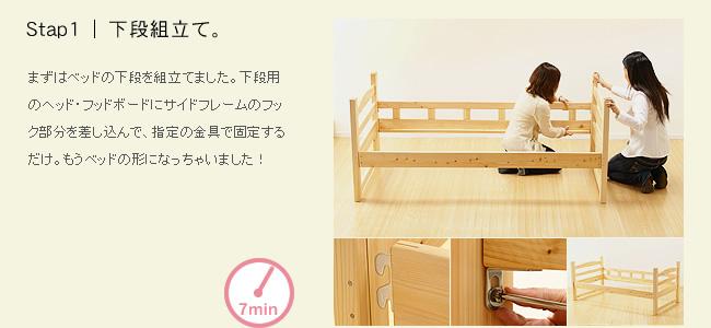 二段ベッド組み立て説明_04