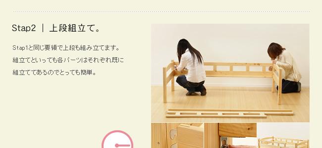 二段ベッド組み立て説明_05