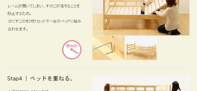 二段ベッド組み立て説明_07