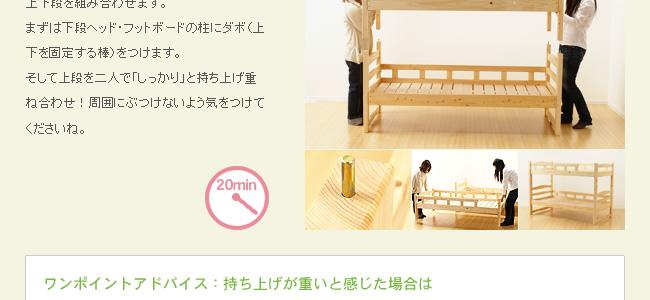 二段ベッド組み立て説明_08